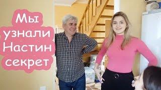 VLOG Реакция на подарки 8 марта. Секрет Насти.