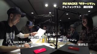 FM Nack5「ギター☆マン」3/2(日)深夜25時〜Part.1 GUITAR☆MAN LIVE BEST ...