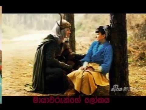 mayawarunge lokaya ending theme song