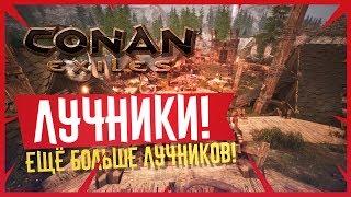 Conan Exiles #3.07 - Лучники! Еще больше лучников!