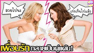 เมื่อเพื่อนรัก กลายเป็นคู่แค้น! [สปอยหนัง] l Bride Wars (2009) by SAILORB