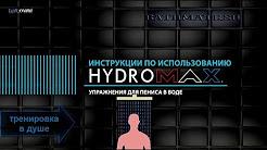 BATHMATE HUDROMAX  - упражнения в душе / увеличение члена гидропомпой в домашних условиях