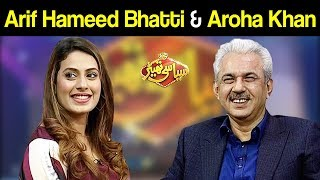 Arif Hameed Bhatti & Aroha Khan | Syasi Theater 14 March 2019 | Express News