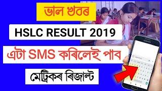 HSLC Result 2019//SMS ৰ জৰিয়তে কেনেকৈ Result চাব পাৰি//hslc result checking video,tech papu