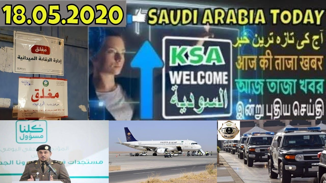 Saudi Arabia Today News:18/05/2020 I KSA Current Events I [KSA INFO TV](Saudi Live Top News In URDU)