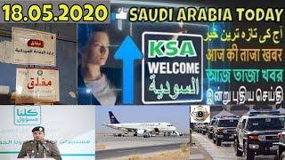 (18.05.2020) Saudi Arabia Today News I KSA Current Events I [KSA INFO TV]Saudi Live Top News In URDU