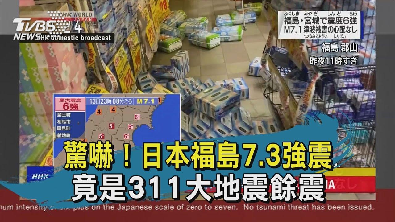 強 震度 六 【災害情報】 福島県・宮城県での震度6強の地震について。|チダイズム|note