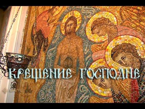 Крещение Господне история, традиции, приметы