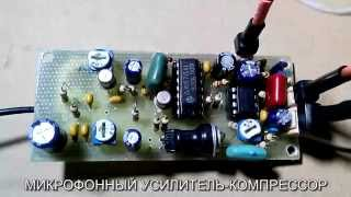 �� ���������� � ����� � ��������. ����������� ��������� ����������. Microphone amplifier COMPRESSOR
