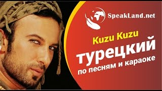 Турецкий по песням&караоке TARKAN «Kuzu Kuzu»