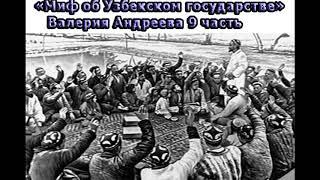 Национальный состав первой узбекской элиты. Образование Узбекский СССР