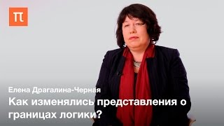 Рождение логической формы — Елена Драгалина-Черная