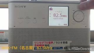 FMラジオ 遠距離受信@愛知県海部郡