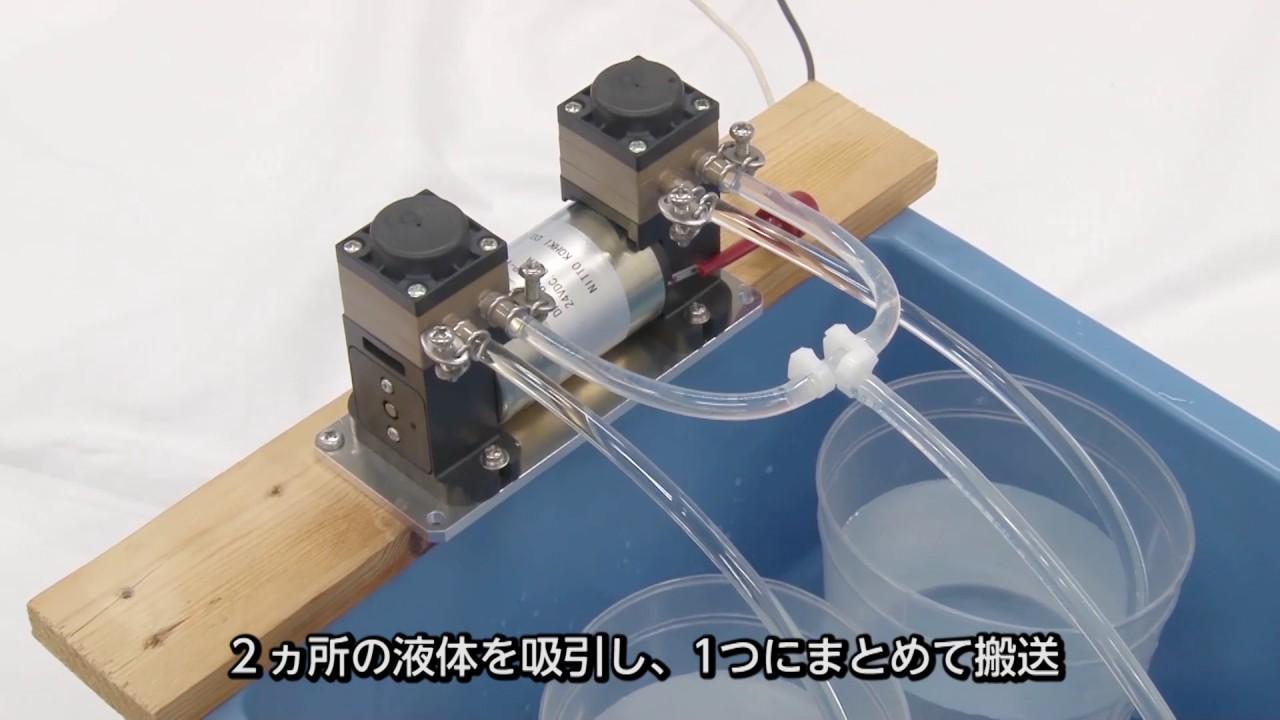 【日東工器】小型ポンプで液体搬送!ダイアフラム式 液体 ...