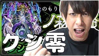 【モンスト】神化バベルを筆頭にクシナダ零へ挑戦だ!【ぎこちゃん】 thumbnail