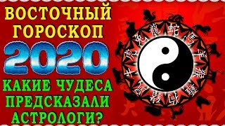КИТАЙСКИЙ ГОРОСКОП  на 2020 год ПО ГОДУ РОЖДЕНИЯ. Какой твой знак зодиака по Восточному гороскопу