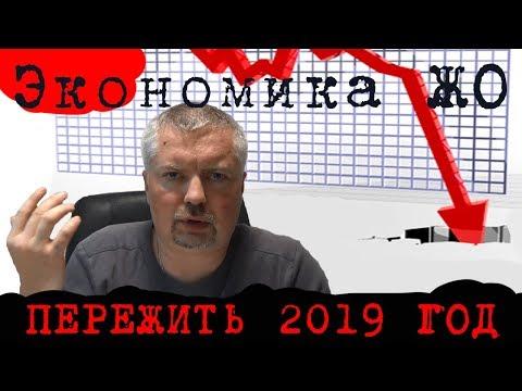 Пережить 2019 год. Экономика Беларусь ФАКТЫ