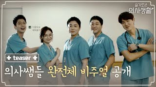 Trailer Hospital Playlist