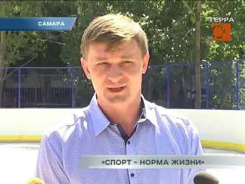 Новости Самары. Спорт - норма жизни.