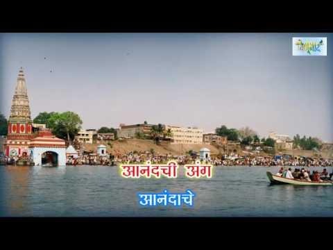 Aanadache Dohi Aanand Taranga Karaoke By Mangesh Painjane