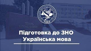 Онлайн-урок ЗНО. Українська мова. Розвиток мовлення.