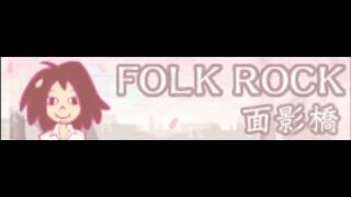 Folk Rock「面影橋LONG」