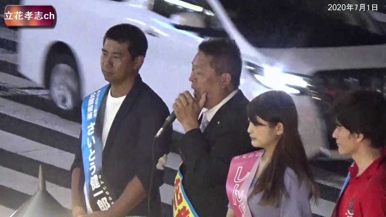 立花孝志 都知事選 上野駅前 街頭演説2 20200701