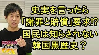 史実言ったら「謝罪と賠償」でコメンテーター降板!韓国国民には知らされない黒歴史! thumbnail