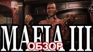 mafia 3 Обзор. Вполне играемо