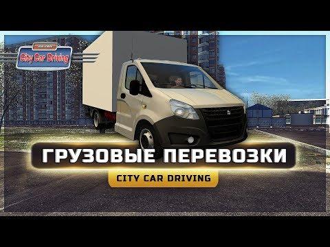 ● ГРУЗОВЫЕ ПЕРЕВОЗКИ В CITY CAR DRIVING ● ГАЗЕЛЬ NEXT ●