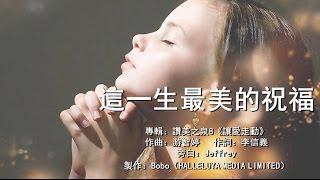 這一生最美的祝福(含經文旁白:信心與恩典 國語詩歌 讚美之泉) thumbnail