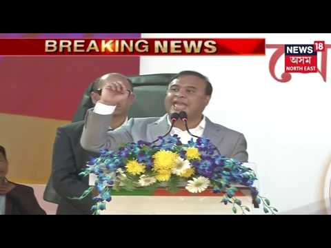 Himanta Biswa Sarma Slams Opposition In Dibrugarh BJP Meet