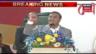 Himanta Biswa Sarma Slams Opposition In Dibrugarh BJP Meet