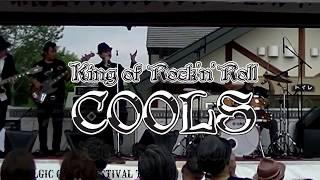 2017.7.02 COOLS LIVE ノスタルジックカー IN 十勝 会場:帯広市北愛国...