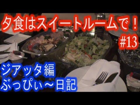 【ジアッタテラス】#13 夕食は、スイートルームで!《ぶっぴ~、沖縄ジアッタ・カフー編》
