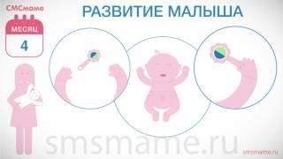 видео Развитие ребёнка в 4 месяца