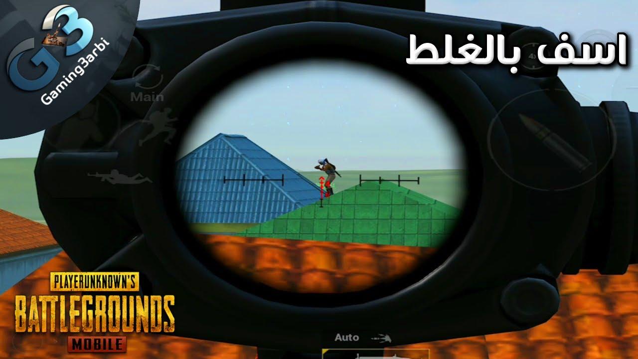 Photo of ببجي اسف بالغلط ببجي موبايل PUBG – اللعاب الفيديو