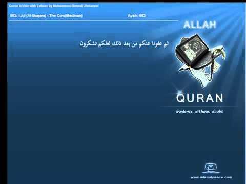 Quran Arabic Tafseer Al shaarawi 002 Al Baqara The Cow Part 2 Ayah 051 100