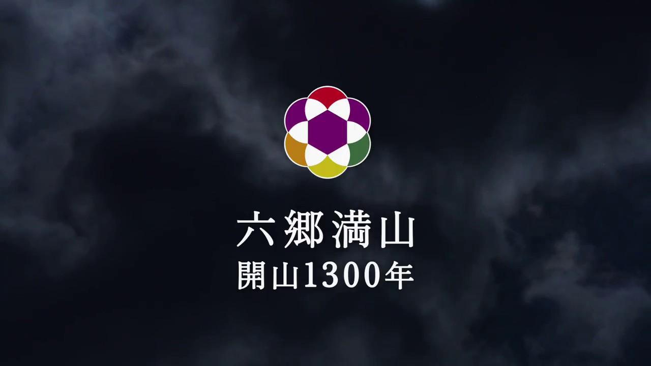 1300年