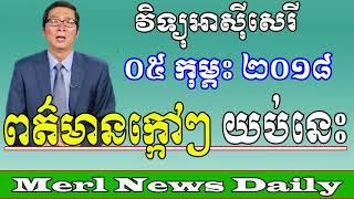 Khmer Breaking News Today 05 February 2018 | Merl News Daily