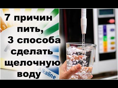 как приготовить щелочную воду для питья в домашних условиях