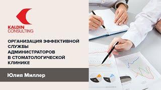 Эффективный администратор. Служба администраторов в стоматологии.(http://medmarketing-shop.ru/ Приобрести вебинар вы можете по ссылке: ..., 2015-06-30T12:21:04.000Z)
