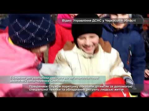 Телеканал АНТЕНА: 5 березня рятувальники завітали до загальноосвітньої школи №2 села Червона Слобода