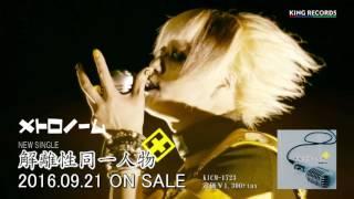 『解離性同一人物』 (music video full version) / メトロノーム