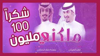 ملكني | فهد العيباني | كلمات مسلم صقر النصافي | جديد 2019