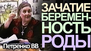 Разговор про зачатие, беременность и роды - Петренко Валентина Васильевна