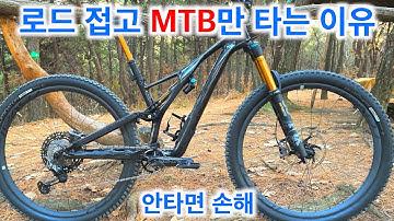 MTB를 꼭 타봐야 할 이유 5가지 | 안 타면 손해인 산악자전거 입문
