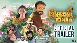 Shikkari Shambhu | Official Trailer | Kunchacko Boban, Shivada, Vishnu Unnikrishnan | Sugeeth | HD