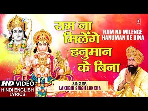 मँगलवार हनुमान जी का भजन Ram Na Milenge Hanuman Ke Bina with Lyrics, LAKHBIR SINGH LAKKHA, HD Video