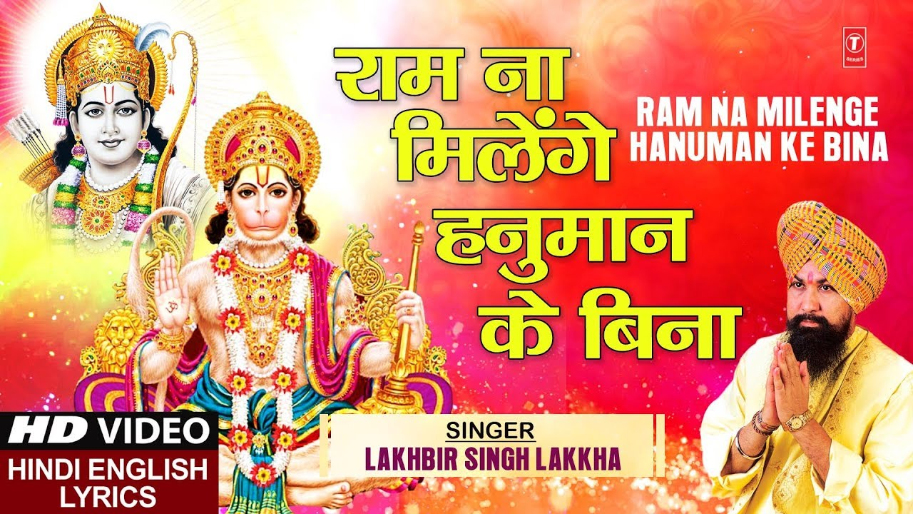 Ram Na Milenge Hanuman Ke Bina with Lyrics | Saturday Special Hanuman Bhajan